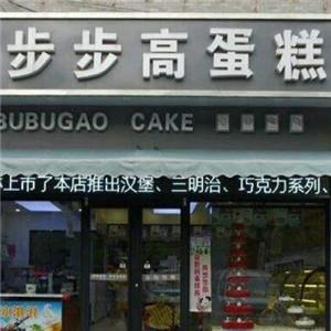 步步高蛋糕