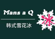 芒一Q韩式雪花冰
