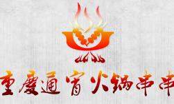 重庆通宵火锅