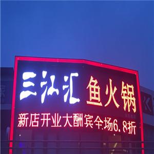 三江匯魚火鍋