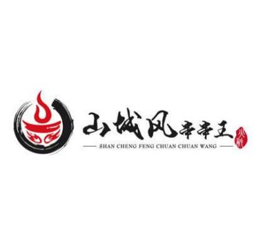 山城风串串王火锅