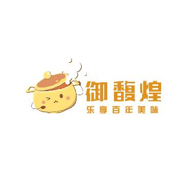 御馥煌三汁焖锅