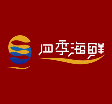 海联四季海鲜家常菜