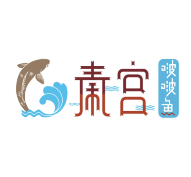 秦宮啵啵魚