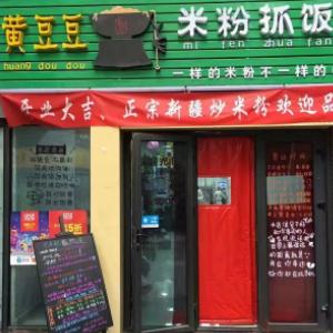 黃豆豆米粉店