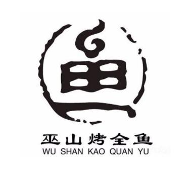 重庆家乐食府巫山烤鱼