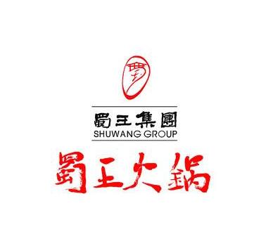 重庆蜀王火锅
