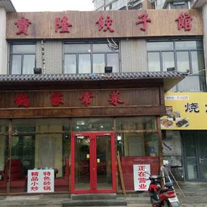 宝隆饺子馆