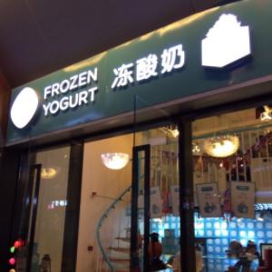 ICE SiSi冻酸奶
