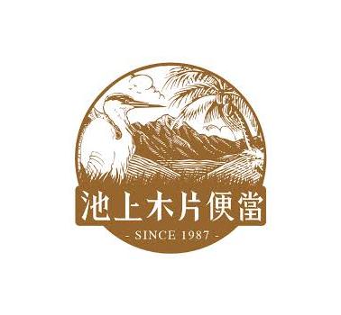 台湾池上木片便当