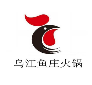 河南【乌鱼庄火锅】诚邀加盟