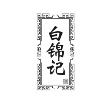 白锦记饺子