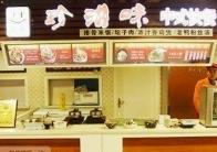 珍滋味中式快餐