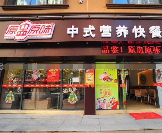 原盅原味中式快餐