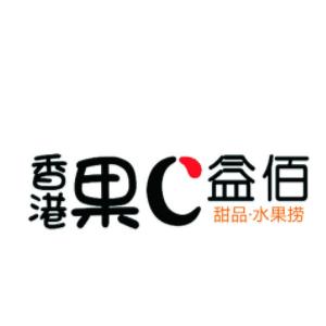 香港果C益佰