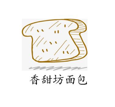 香甜坊面包