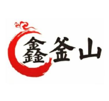 鑫釜山海鮮燒烤