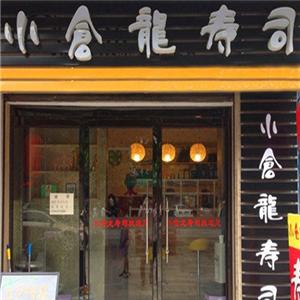 小蒼龍壽司