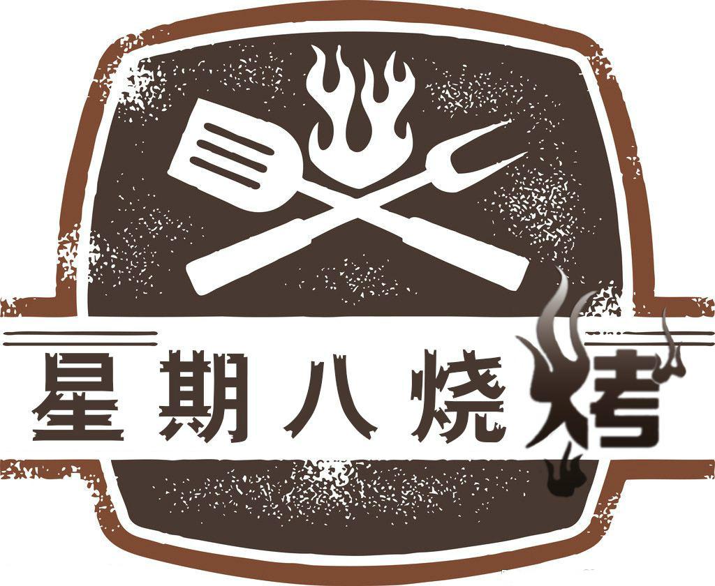 星期八飄香燒烤