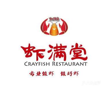 鱼羊虾蟹虾满堂火锅