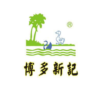 博多新記粵菜館