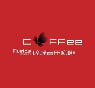 碎蝶音乐咖啡