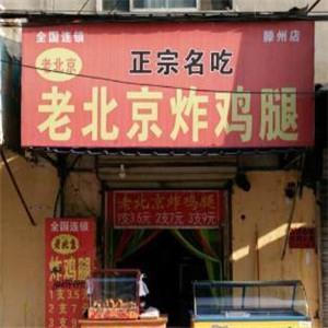 老北京炸鸡