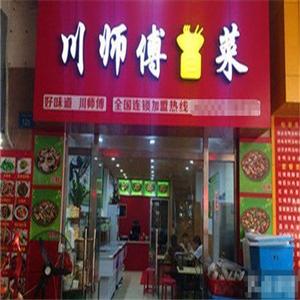 川师傅冒菜