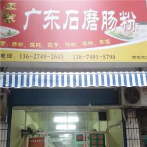 廣東石磨腸粉