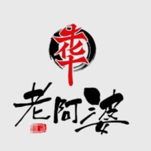 牛华老阿婆火锅串串