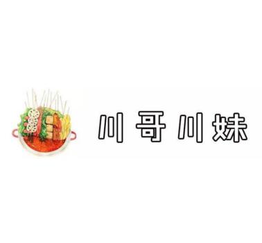 川哥川妹砂锅串串