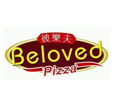 彼樂夫披薩