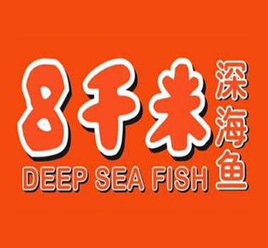 八千米深海魚