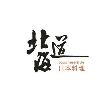 北海道日本料理
