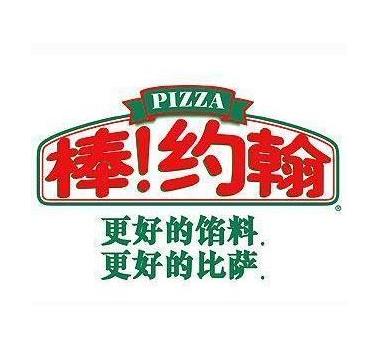 棒约翰披萨