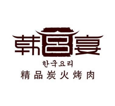 韩宫宴炭火烤肉