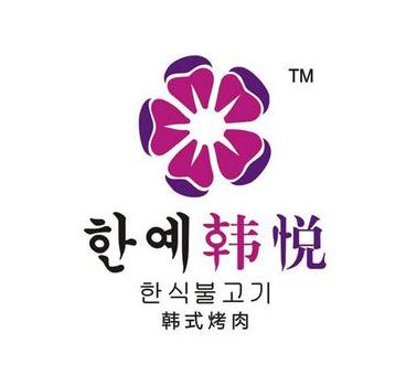 韩悦韩式烤肉
