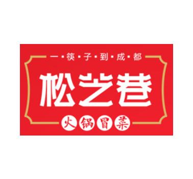 松芝巷火鍋冒菜