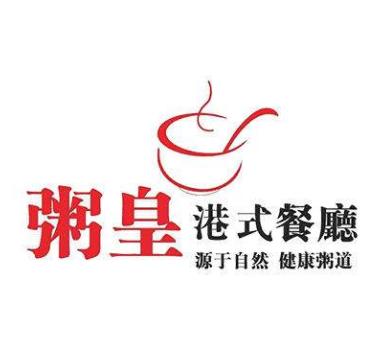 粥皇港式餐厅