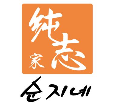 纯志家韩国料理