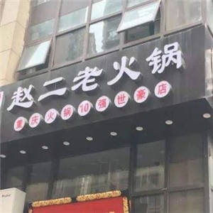 重庆赵二火锅