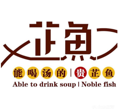 芷鱼烤鱼饭