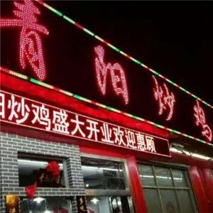 青阳炒鸡加盟