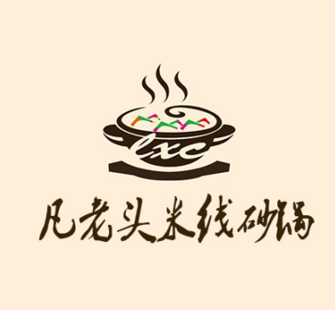 凡老头米线砂锅