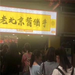 老北京醬豬手
