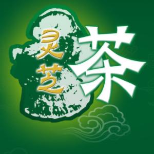 仙牌靈芝茶