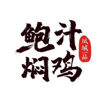 鳳城一品(鮑汁燜雞)