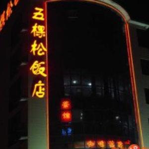 五棵松飯店