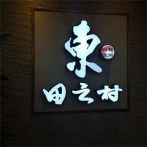 东田之村和风料理