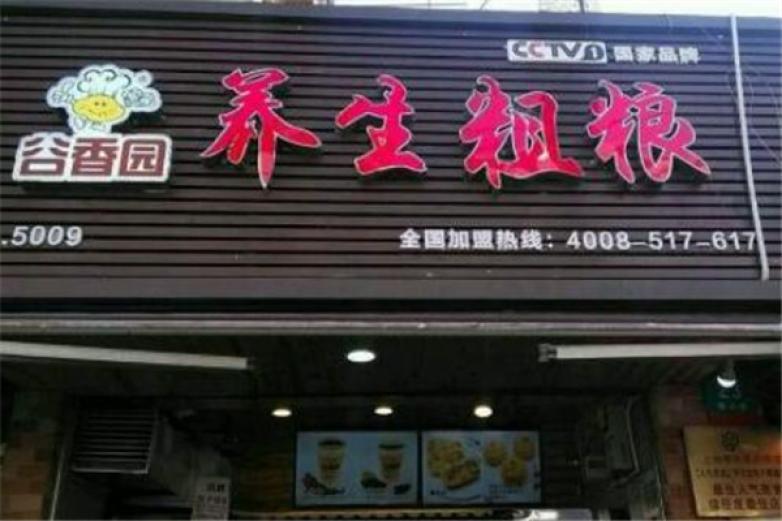 谷香园养生粗粮加盟